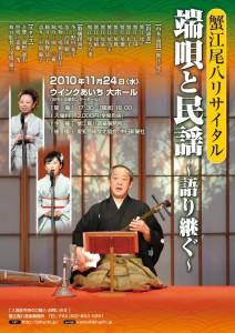 蟹江尾八リサイタル 端唄と民謡 〜語り継ぐ〜