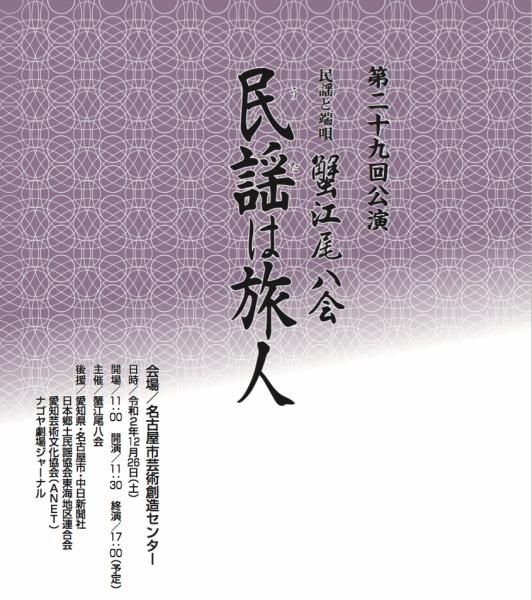 第29回 民謡と端唄 蟹江尾八会